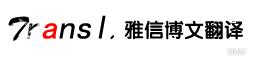 衡水专业翻译公司-雅信博文翻译公司