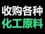 广州上门回收化工原料
