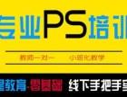 杭州PS图像设计培训 滨江PS美工培训 萧山PS图像精修培训