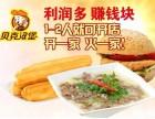 深圳汉堡加盟店 17大系列 100多种品种 全扶持