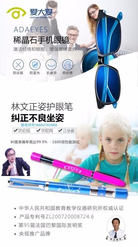 黑龙江爱大爱手机眼镜 在哪里买,怎么能买到