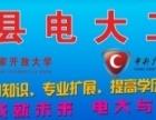 甘肃广播电视大学永昌县工作站学历教育招生