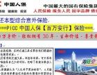 中国人民健康保险股份有限责任公司