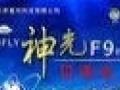 【3999元加盟宇飞来F9机器人手机分销商】