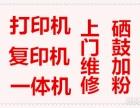 滩子口 广夏城 黄埆坪 重庆电厂打印机复印机上门维修