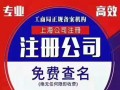 上海全地区代理记账+财务审计+企业增资验资+税收策划