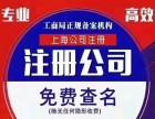 上海全地区注册公司+商标注册+代理记账