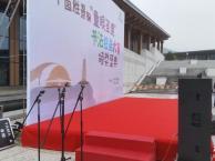 南京庆典灯光音响舞台设备租赁,展会背景板制作搭建