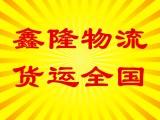 重庆到四川成都物流专线货运信息部返空车直达大件设备运输及搬家