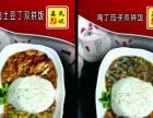 姜氏福记卤肉饭加盟 快餐 投资金额 1-5万元