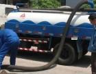 南通疏通下水道 清理化粪池 承包隔油池清理