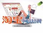 杭州余杭青年暑期淘宝培训班开班啦!