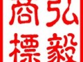 银都路注册商标申请专利找上海弘毅知识产权