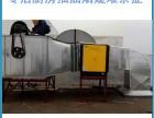 白市驿厨房排烟管道设计安装环保净化器销售安装风机风柜