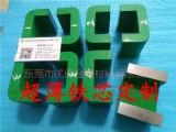 定做铁芯 定做0.1mm日本进口超薄CD铁芯 ED铁芯定做