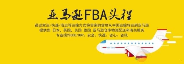 FBA亚马逊进仓服务-美国亚马逊FBA快递-美国专线快递