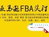 FBA进仓服务-美国FBA快递-美国专线快递
