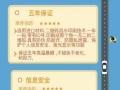 【奔途挪】解决停车纠纷、隐私泄露