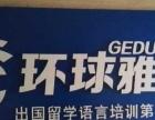 滨州雅思、托福、四六级、SAT、GMAT、商业英语
