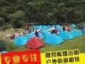 西安出租帐篷睡袋背包防潮垫露营户外装备