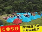 西安出租户外帐篷出租睡袋登山包出租炉头对讲机