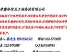 唐山代写商业计划书公司本地做商业计划书单位