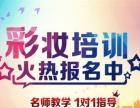上海化妆培训,半永久培训,美甲美睫培训,皮肤管理培训