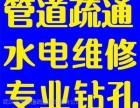 武昌区水管水龙头维修,洪山马桶维修安装,打捞手机项链车钥匙