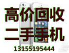 诚信 回收二手手机 相机 iPhone 苹果系列产品