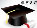 英国华威大学学历认证论文不过只拿到diploma怎么办理
