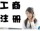 北仑公司注册 工商注册 个体户 代理记账 提供地址