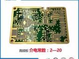 高频微波电路板,高频射频电路板加工厂家