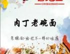 黄焖鸡老碗面技术培训