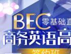 成都零基础英语,BEC商务英语,出国雅思托福培训