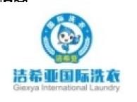 洁希亚国际洗衣加盟,智能化设备,品牌定制服务-全球加盟网