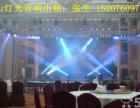 中山专业灯光音响、舞台搭建、背景板制作