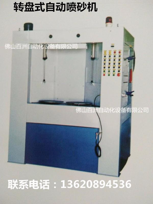 广东百洲直销转盘式全小型转盘喷砂机 圆形铝件自动转盘喷砂机
