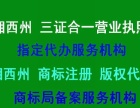 湘西商标注册保靖商标注册商标续展专利申请