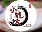 重庆小龙坎火锅网加盟条件分析2017小龙坎火锅加盟费多少