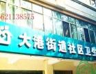 大港社区街道卫生服务站 全天24小时护理