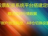 广州股票配资系统搭建-针对国内外配资系统平台开发定制