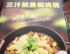 东莞伟诚餐饮连锁加盟