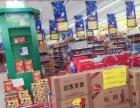 营业中超市低价转让