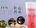 广东1314奶茶加盟 1314奶茶加盟费用及条件