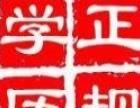 国家承认正规学历学习网可查