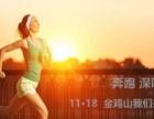 11月18号晚,金鸡山公园栈道约跑吧
