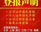 北京晚报公司注销公告登报需要多少钱?