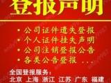 注销登报/遗失声明/公告登报/北京地区/当天可以见报