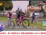 美国品牌莱斯狐专注于儿童运动安全防护