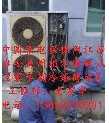 楚州专业空调维修